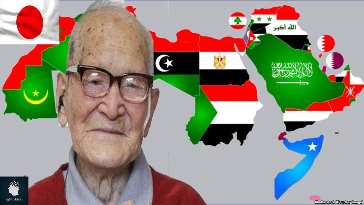 كيف يرى اليابانيون العرب ؟؟   حقائق واشياء إكتشفها اليابانيون عن العرب ..!!