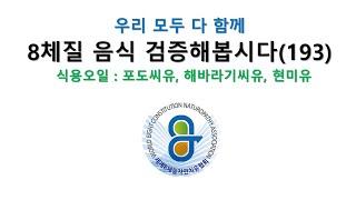 8체질식 검증(193) : 포도씨유, 해바라기씨유, 현…