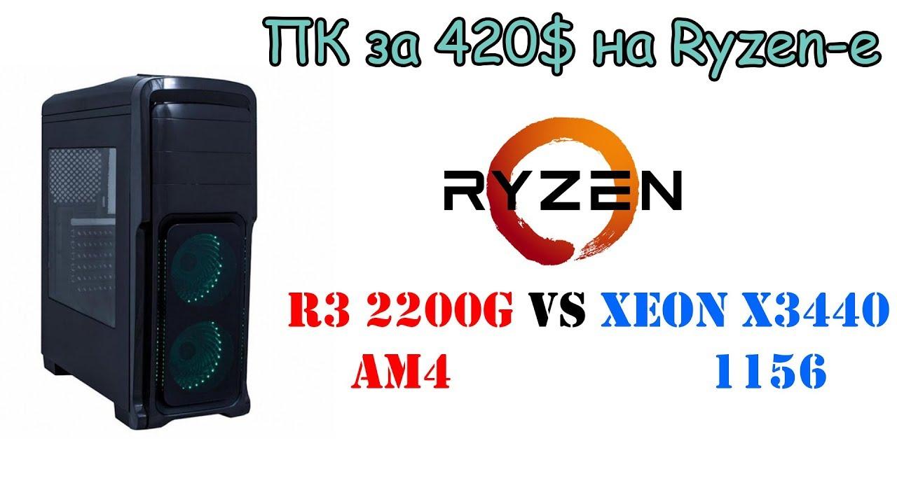 AMD наступает. Сборка ПК на Ryzen 3 2200G, и сравнение с Xeon X3440