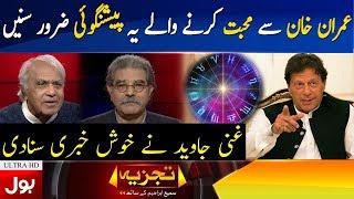Prediction About Pakistan PM Imran Khan | Tajzia with Sami Ibrahim | BOL News