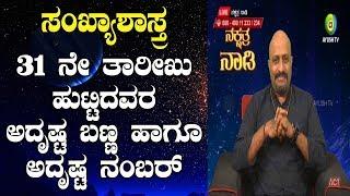 Nakshatra Nadi, a Popular Astrology LIVE TV Program by Dr. Dinesh G...
