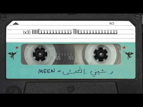 Meen - Rishini Bil Kalash - Lyrics Video