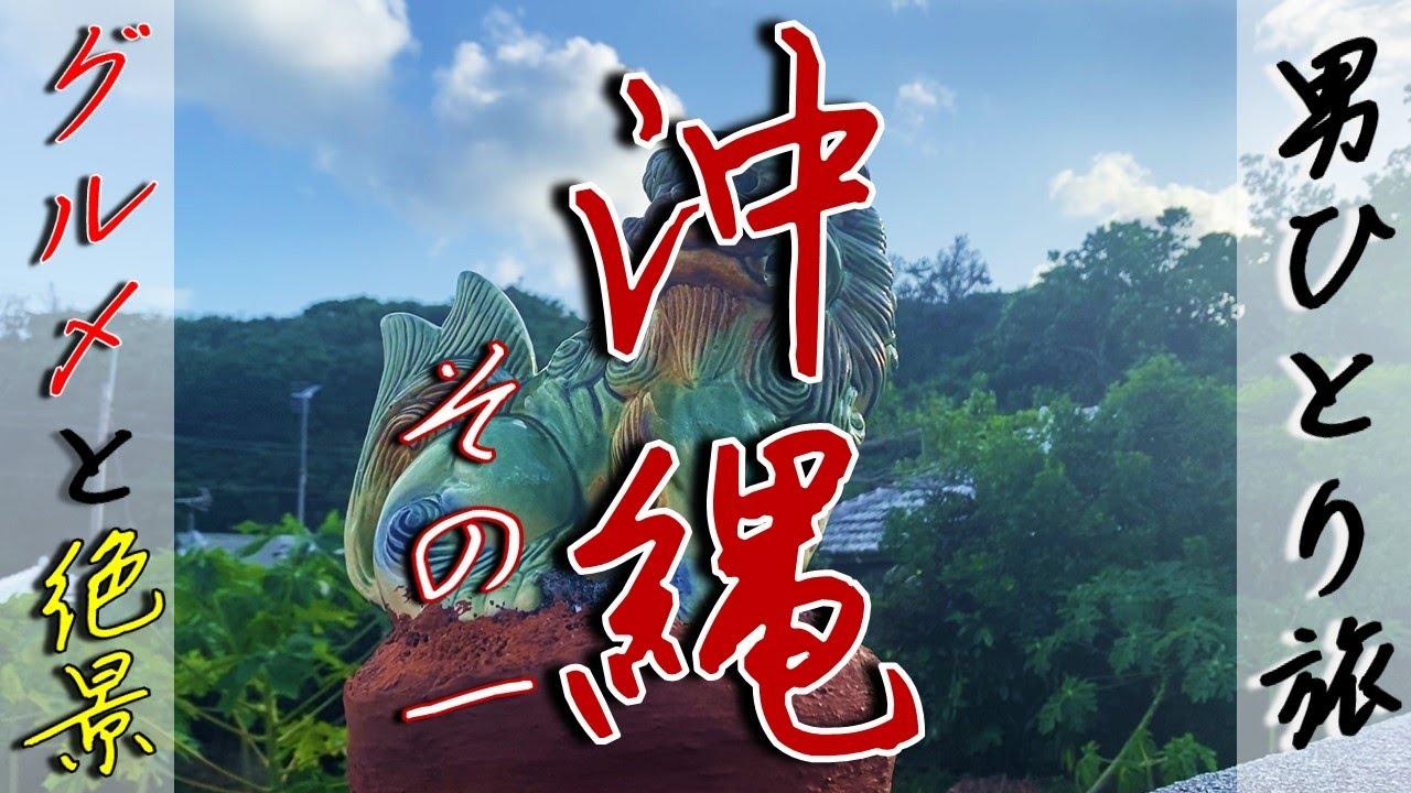 【前編】沖縄ぶらり一人旅【グルメと絶景】