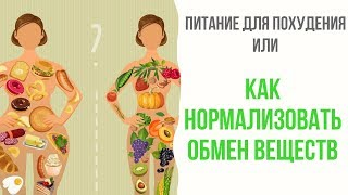 Питание для похудения, или как нормализовать обмен веществ ч 1