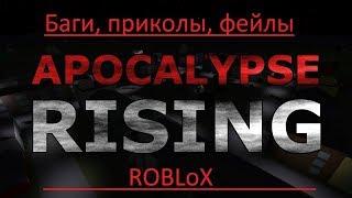 Баги, Приколы, Фейлы // ROBLOX :D