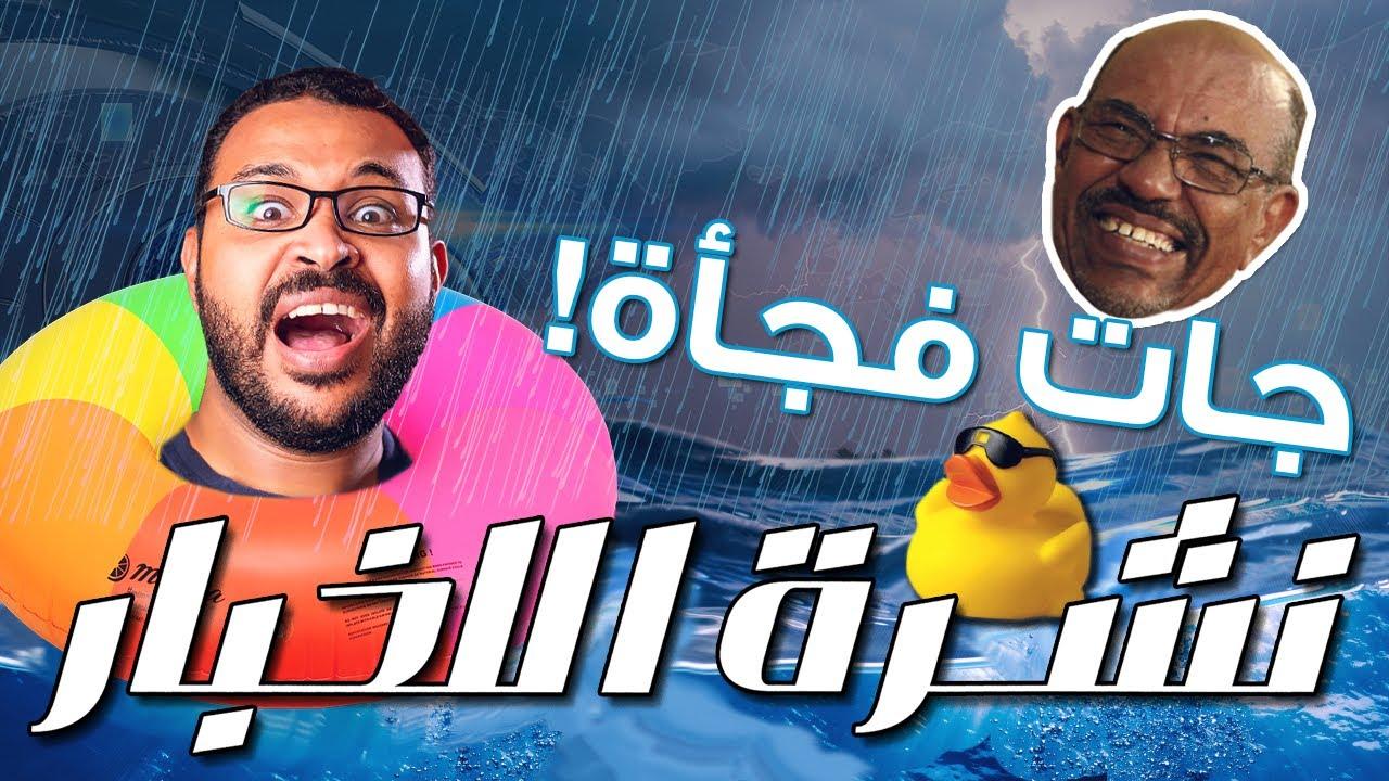 أمطار فجائية, وتغييرات ولائية! .. أمطار السودان
