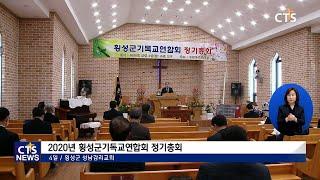 2020년 횡성군기독교연합회 정기총회(강원, 홍석진) …