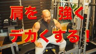 肩の筋肉(三角筋前部)を短期間で改善し、バルクアップしたトレーニン...