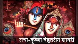 radha krishna shayari videos radha krishna shayari clips
