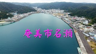 世界自然遺産登録候補地「奄美大島」の空撮 政府は平成25年1月に、「奄...