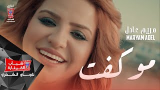 مريم عادل - موكفت ( فيديو كليب حصريا)  2019  [ Maryam Adel- Mawakfit [Exclusive Video