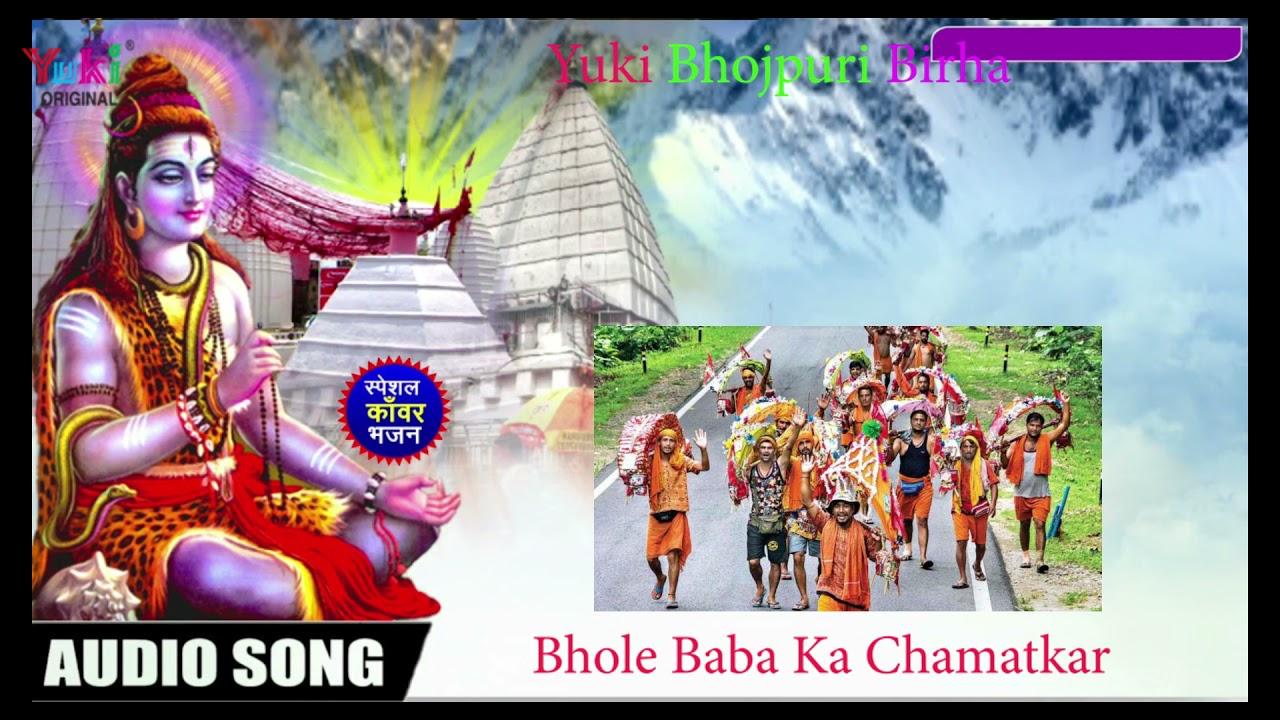 भोजपुरी कावड़ बिरहा। भोले बाबा का चमत्कार ( कहानी )Om Prakash Yadav & Parti |Bhole Baba ka Chamatkaar