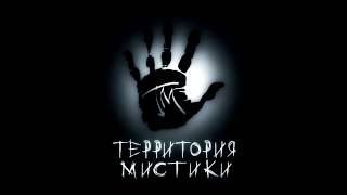 Аттракцион Территория Мистики