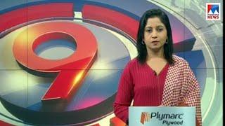ഒൻപത് മണി വാർത്ത   9 P M News   News Anchor - Veena Prasad   June 23, 2018
