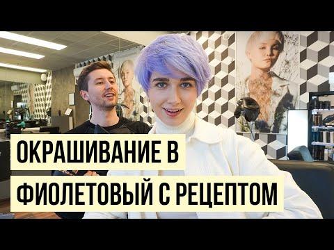 Фиолетовые волосы Feat. Кирилл Брюховецкий
