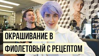 Доверилась парикмахеру и он сделал с волосами то что хотел feat Кирилл Брюховецкий