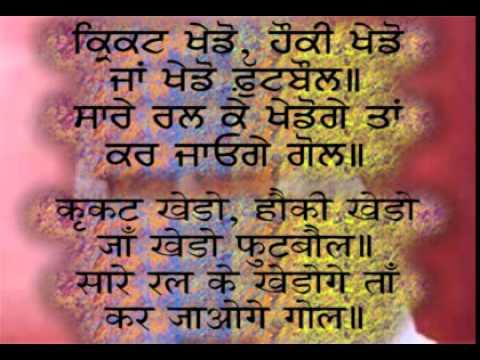 """Ral Kay Khedo"" (play Together) Poem For Children Punjabi/Hindi Captions"