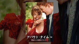 アバウト・タイム ~愛おしい時間について~ (日本語吹替版) thumbnail