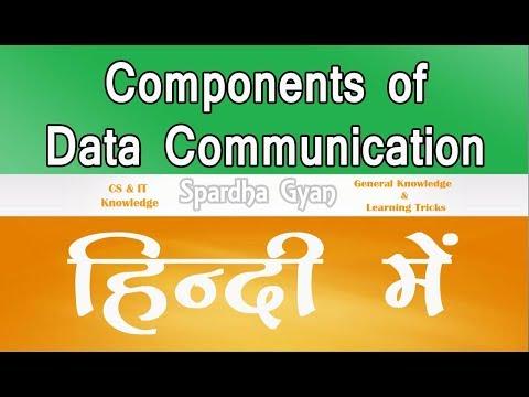 Components Of Data Communication  Hindi