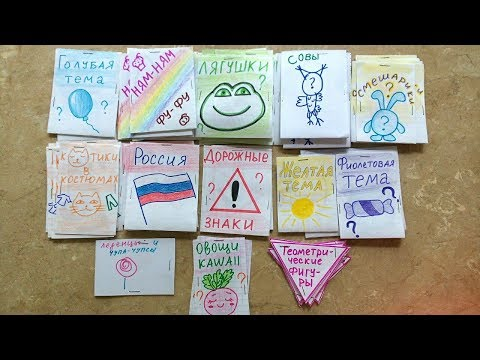 Бумажные сюрпризы Совы Фиолетовая тема Половинки Лягушки Дорожные знаки ПРИВЕТЫ ВСЕМ