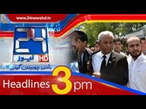 News Headlines | 3:00 PM | 7th March 2018