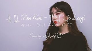 """폴킴 (Paul Kim) _ 안녕 (So Long) """"호텔델루나 (Hotel Del Luna) OST"""" / COVER BY HYUNGJI"""