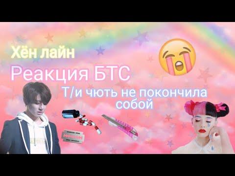 || Реакция БТС || Т/и чють не покончила собой / Хён лайн.