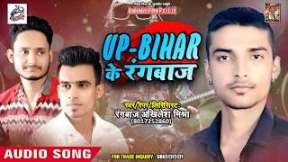 यूपी बिहार के रंगबाज़ Rangbaaj Akhilesh Mishra UP Bihar Ke Rangbaaj New Bhojpuri Rap Song