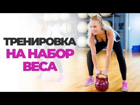 ЛУЧШАЯ тренировка для набора веса худой девушке (Упражнения на массу)