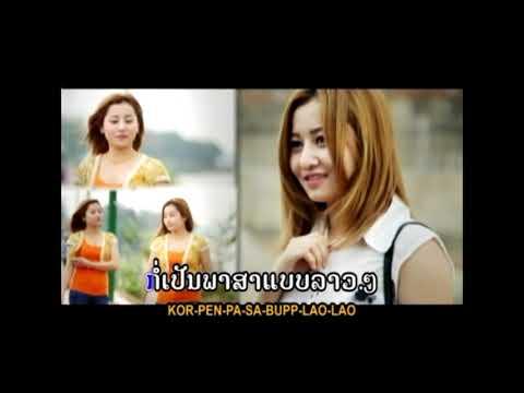 ສາວຜົມທອງ  ຮ້ອງໂດຍ ອາຄົມ ສົມຫວັງ สาวผมทอง Sao Phom Thong/TS Studio
