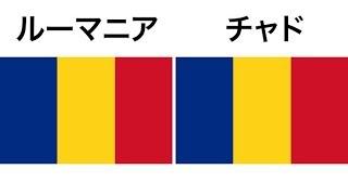 天才的デザインがいっぱい!世界の国旗
