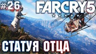 Far Cry 5 #26 💣 - Статуя Отца - Судья Пума - Прохождение, Сюжет, Открытый мир
