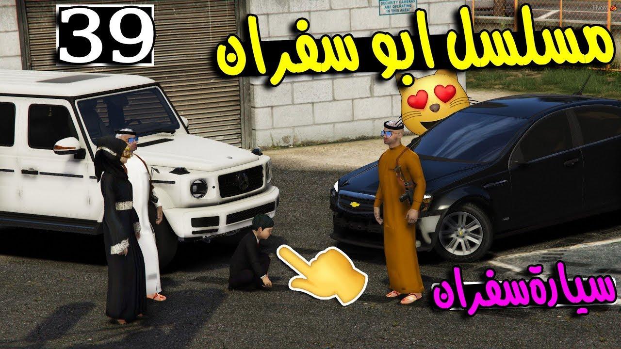 مسلسل ابو سفران 39 طلعنا سفران من السجن عوضنا سفران بسيارة جديدة Gta 5 Youtube