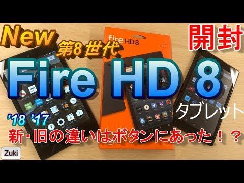【開封】第8世代の新しいFire HD 8 タブレットはGoogleとPlayできるのか!?&新旧タブレットの見分け方!【Fire HD 8 (2018)】