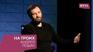Андрей Лошак в программе «На троих»
