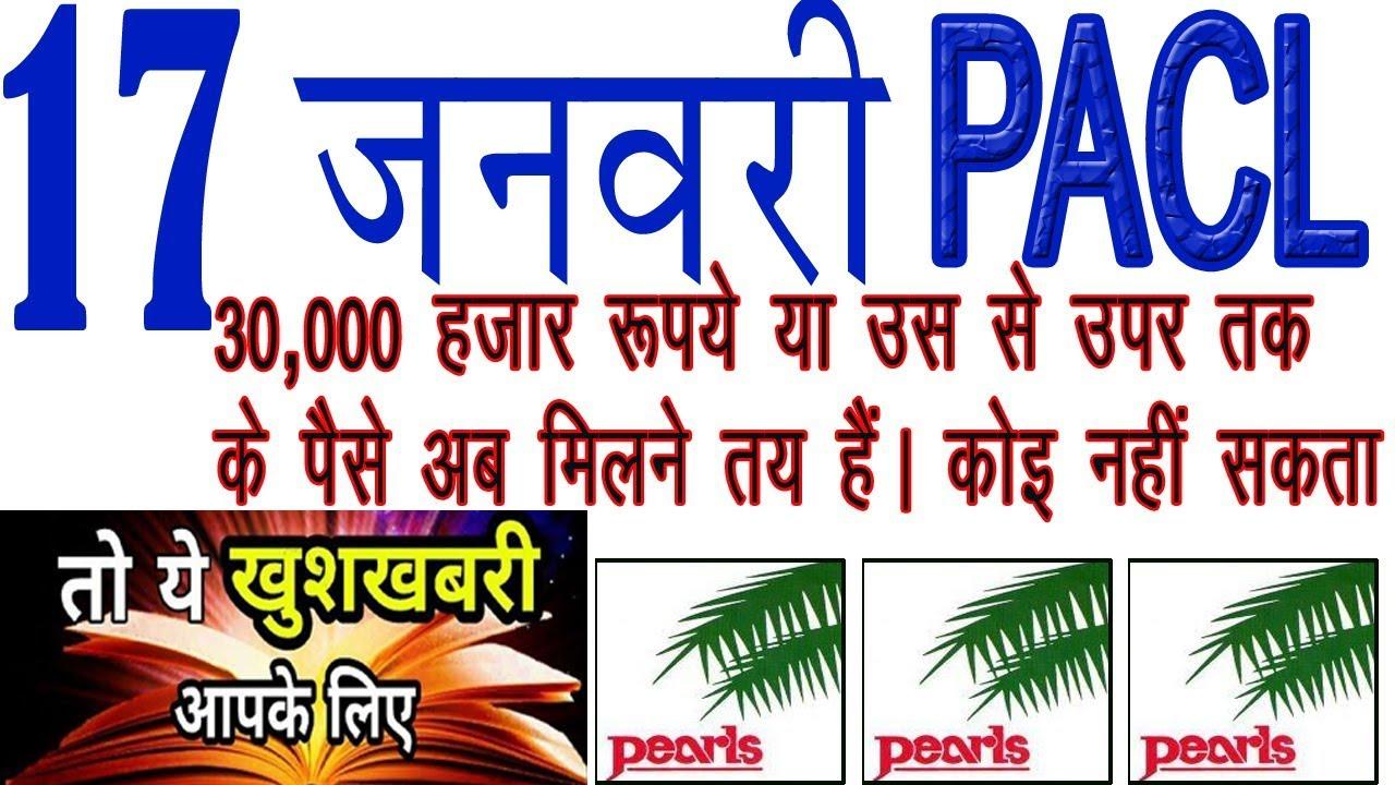 Pacl News 17 January आज आप भी कहेंगे की हाँ अब मिल सकता है पैसा