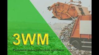 3WM-инновационные решения экологических проблем на базе технологии блокчейн
