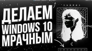 Делаем Windows 10 лучше   Мрачный Windows 🖤   + Конкурс