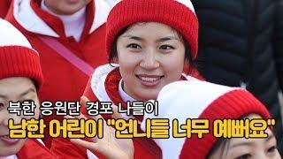북한 응원단 경포 나들이…남한 어린이