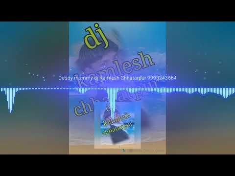 Dj Remix | Deddy mummy he nahi Ghar pe | dj Remix song | dj Kamlesh chhatarpur