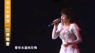 江蕙+許富凱-夢中的情話-聽見未來夢想一百演唱會