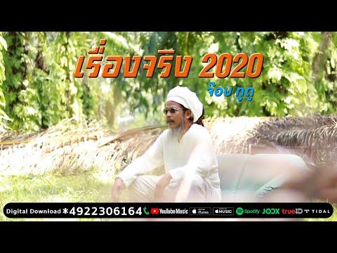 ฟังเพลง - เรื่องจริง2020 จ๊อบ ทูดู JOB 2DO - YouTube