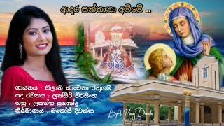ආදර සන්තානා අම්මේ Adara Santhana Amme - Thilani Kanchana Rathugama /st.anne's sinhala hymn thalawila