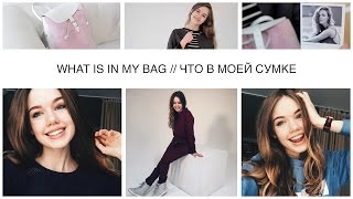 WHAT IS IN MY BAG // ЧТО В МОЕЙ СУМКЕ