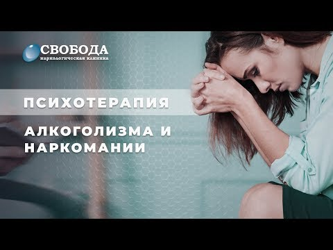 Психотерапия алкоголизма и наркомании | Реабилитация наркоманов и алкоголиков