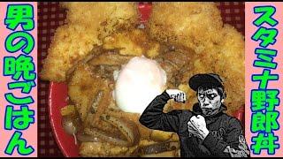 【大寒波ンチ】コンマニセンチ竹永の死ぬ前に食べたい!寒さも吹っ飛ぶものスゴいボリュームで大満足っ!【キッチン 男の晩ごはん】 thumbnail