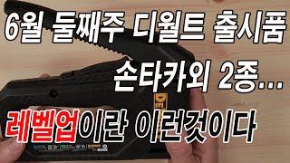 [디월트] 6월 둘째주 손타카/인테리어 몰딩빠루  신상…