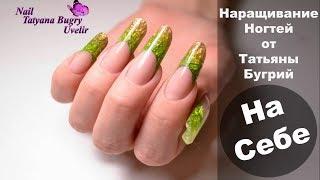 Наращивание Ногтей форма Пайп с жаткой(В этом видео я делаю наращивание ногте, форма Пайп с дизайном ногтей жатка на френче с использованием пигме..., 2016-05-06T19:14:53.000Z)
