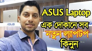 Buy Asus Laptop In Cheap Price In BD | Asus Laptop Price In Bangladesh | Best Gaming Laptop In Dhaka