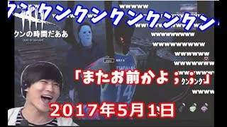 【DBD】ケイレンモンと連続マッチ【2017/05/01】